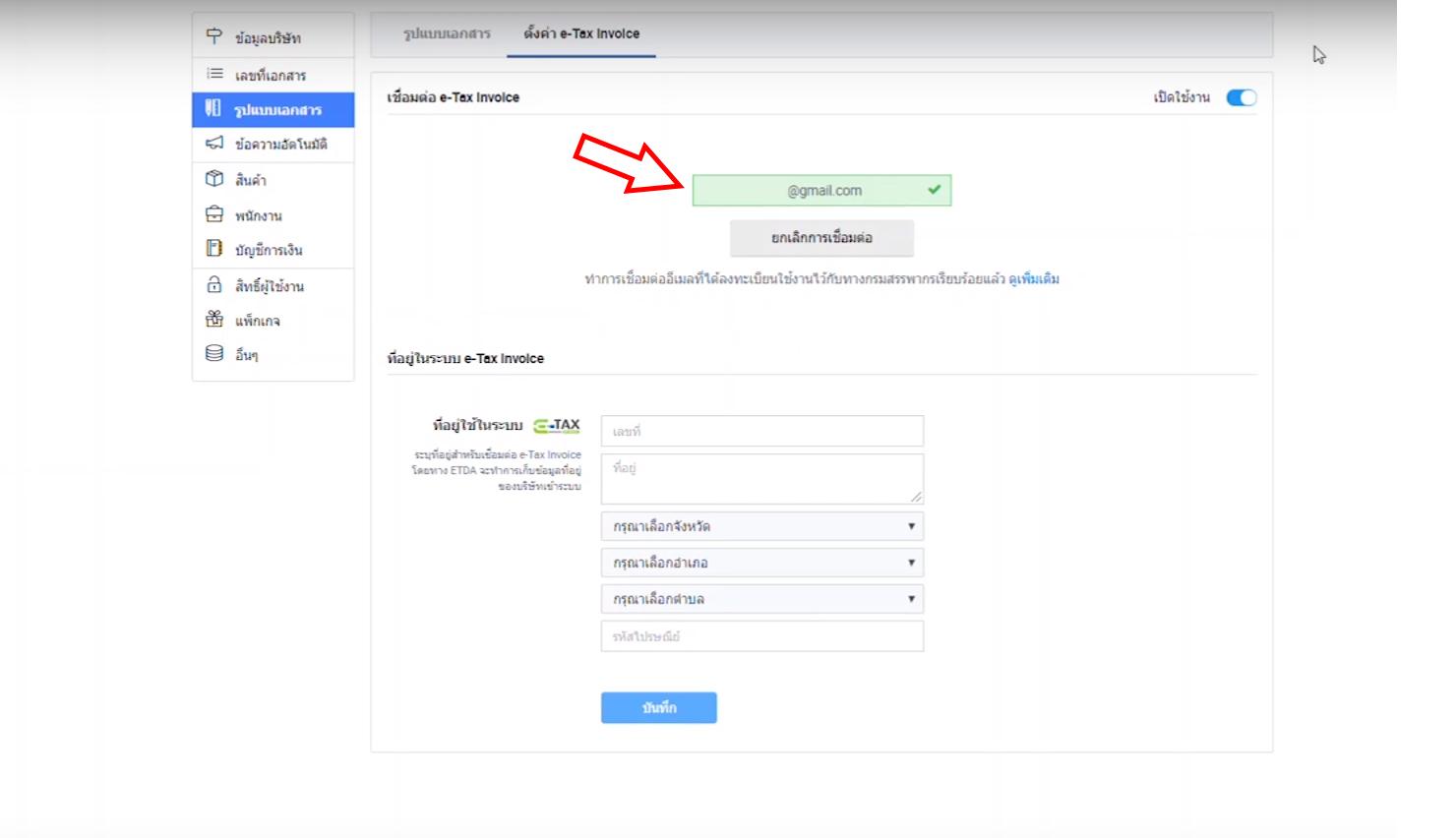 จาก sign in เสร็จสมบูรณ์จะขึ้น gmail ที่สมัคร e-Taxไว้